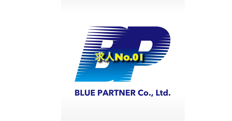 株式会社ブルーパートナー