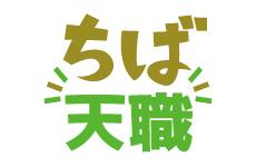 株式会社ベストマッチ ちば天職事業部