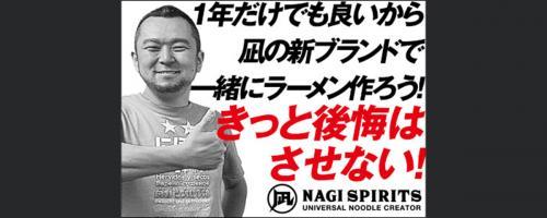 株式会社凪スピリッツジャパン